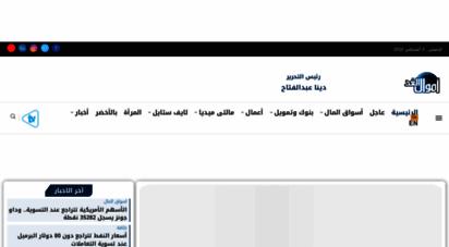 amwalalghad.com - أموال الغد - أموال الغد