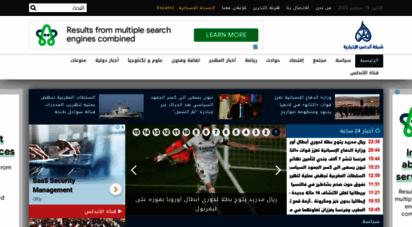 andaluspress.com - شبكة أندلس الإخبارية جريدة لأخبار المغرب والمشرق العربي