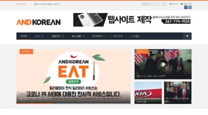 andkorean.com - 앤드 코리안 - andkorean