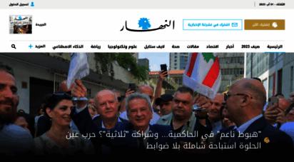 annahar.com - النهار - أخبار لبنان اليوم - آخر الأخبار