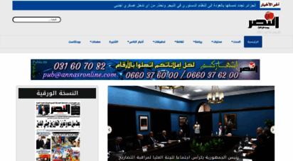 annasronline.com - موقع يومية النصر