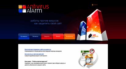 antivirus-alarm.ru - проверка сайта на вирусы онлайн