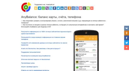 anybalance.ru