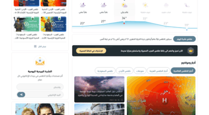 arabiaweather.com - توقعات حالة الطقس  طقس العرب