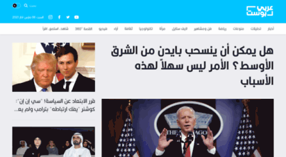 arabicpost.media - arabicpost.net — عربي بوست