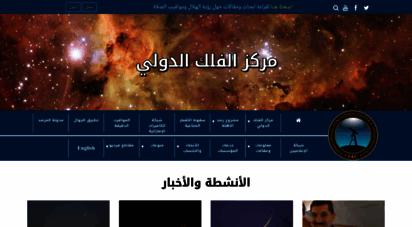 astronomycenter.net