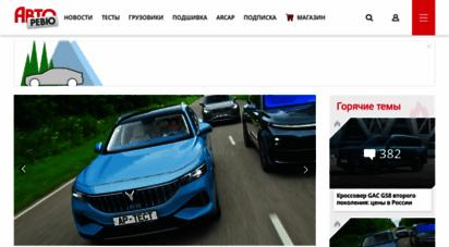 autoreview.ru - доверяйте профессионалам! — авторевю