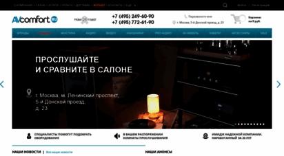 avcomfort.ru