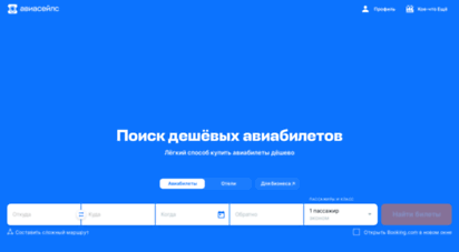 aviasales.ru - дешевые авиабилеты онлайн, цены. поиск билетов на самолет и сравнение цен — aviasales.ru