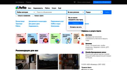 avito.ru - авито: недвижимость, транспорт, работа, услуги, вещи  объявления вроссии