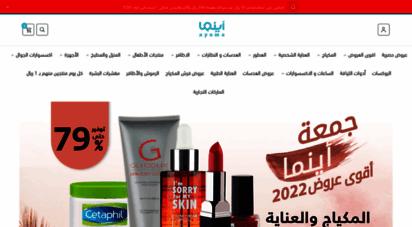 aynma.com - اينما تسوق أونلاين في السعوديةعروض ع المكياج، العطور، منتجات العناية بالشعر، العناية الشخصية، النظارات، الساعات، العدسات  منتجاتنا اصلية