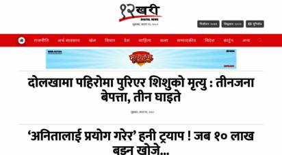 baahrakhari.com - बाह्रखरी