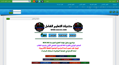bac35.com - التعليم الشامل  موقع الدراسة في الجزائر bac2020