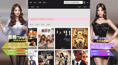 baogougou.com - 2021最新电影电视剧_云播影院_无需安装播放器在线看的电影网站 - 暴狗网