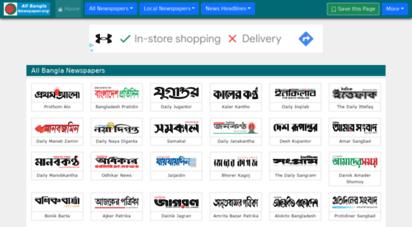 bdallbanglanewspaper.com - bd newspaper : list of all bangladesh newspapers 2020