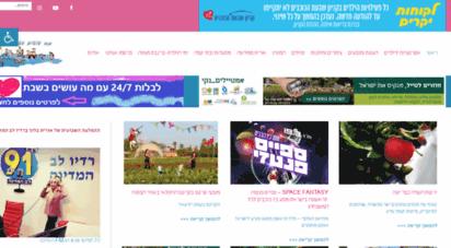 beshabat.co.il - מה עושים בשבת - אורית בלוך  אטרקציות לילדים פעילויות וטיולי משפחות צימרים בתי מלון מסעדות