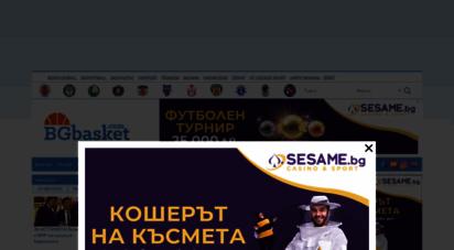 bgbasket.com - номер 1 за българския баскетбол
