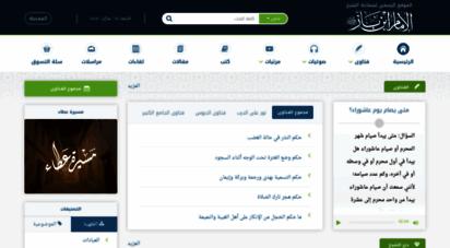binbaz.org.sa - الصفحة الرئيسية