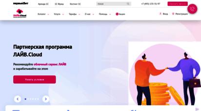 bit-live.ru - облако 1с предприятие 8 онлайн, аренда облачного сервиса 1с через интернет