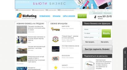 bizrating.com.ua - бизрейтинг: продажа бизнеса в украине. готовый бизнес.
