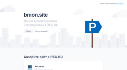 bmon.site - bmon.site