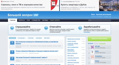 bolshoyvopros.ru