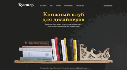 bookshare.pro -