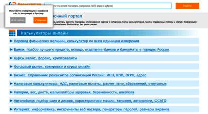 calc.ru - калькуляторы онлайн, справочник-энциклопедия