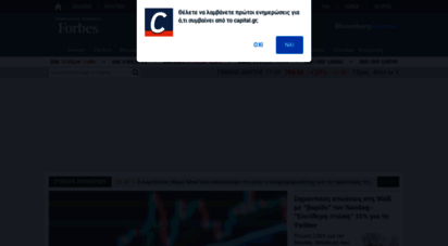 capital.gr - ειδήσεις για oικονομία, πολιτική, χρηματιστήριο τις αγορές και επικαιρότητα από ελλάδα και τον υπόλοιπο κόσμο. - capital.gr