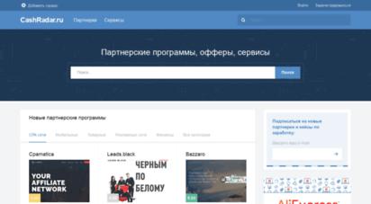 cashradar.ru - cashradar.ru - партнерские программы, cpa офферы, кейсы по заработку, рейтинг интернет-сервисов