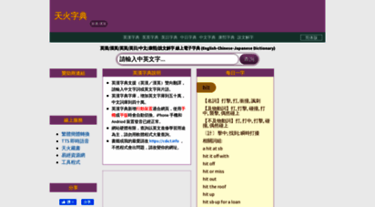 cdict.info - 英漢字典漢英字典english-chinese dictionary