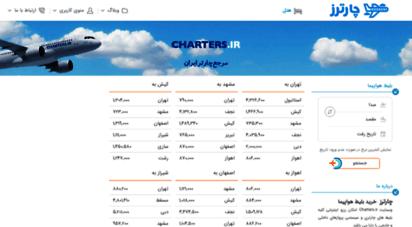 charters.ir