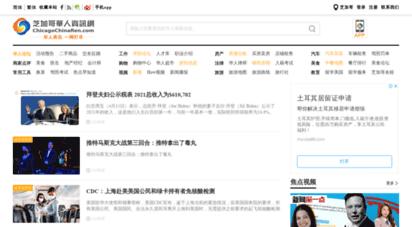chicagochinaren.com - 芝加哥华人资讯网 - 芝加哥本地的华人信息分享交流平台
