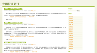 china-week.com - 中国报道周刊-关注中国现实,透视新闻热点,追踪时事报道
