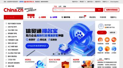 china.cn - �й���ӧ�� - ���b2b��ϣ������վ��רע��с��ҵ�������ƹ�