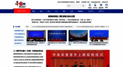 china.com.cn - 中国网网上中国