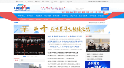 chinaqw.com - 中国侨网