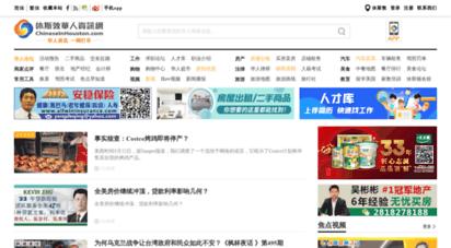 chineseinhouston.com - 休斯顿华人资讯网 - 休斯顿本地的华人信息分享交流平台