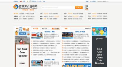 chineseinpa.com -