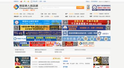 chineseinsfbay.com -