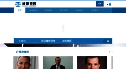 chineselawyersinfo.com - 好律师网™ 纽约律师推荐/咨询 美国大型华人的法律服务平台