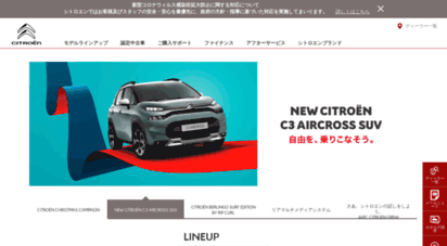 citroen.jp - シトロエン公式サイト - citroën japon
