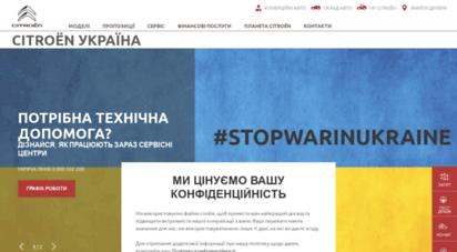citroen.ua - официальный сайт citroёn в украине