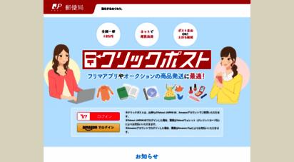 clickpost.jp - クリックポスト|日本郵便