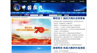 cn1n.com - 中国在线