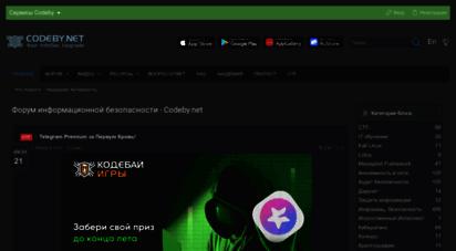 codeby.net - codeby.net - форум программистов