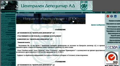 csd-bg.bg - централен депозитар ад