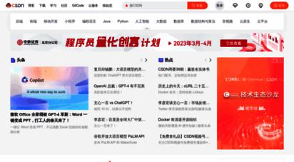 csdn.net - csdn-专业it技术社区