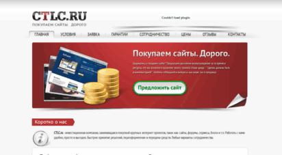 ctlc.ru