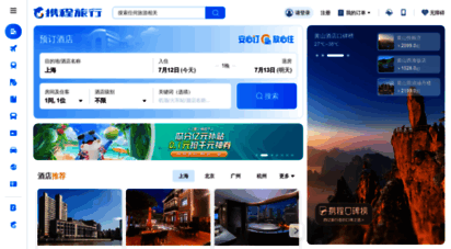 ctrip.com - 携程旅行网官网:酒店预订,机票预订查询,旅游度假,商旅管理